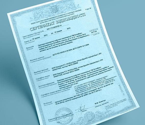 Наличие сертификата качества